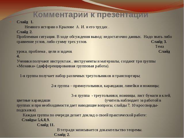 Комментарии к презентации Слайд 1. Немного истории о Крылове А. И. и его труд...