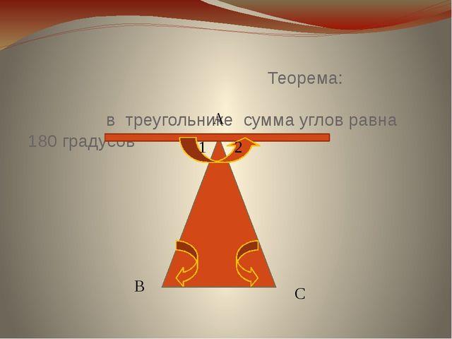 Теорема: в треугольнике сумма углов равна 180 градусов А В 1 С 2