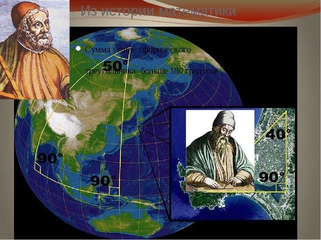 Из истории математики Сумма углов сферического треугольника больше 180 градус...
