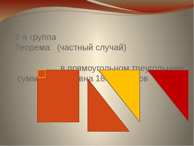 2-я группа Теорема: (частный случай) в прямоугольном треугольнике сумма углов...