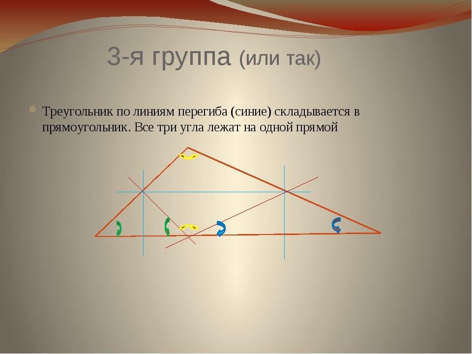 3-я группа (или так) Треугольник по линиям перегиба (синие) складывается в пр...