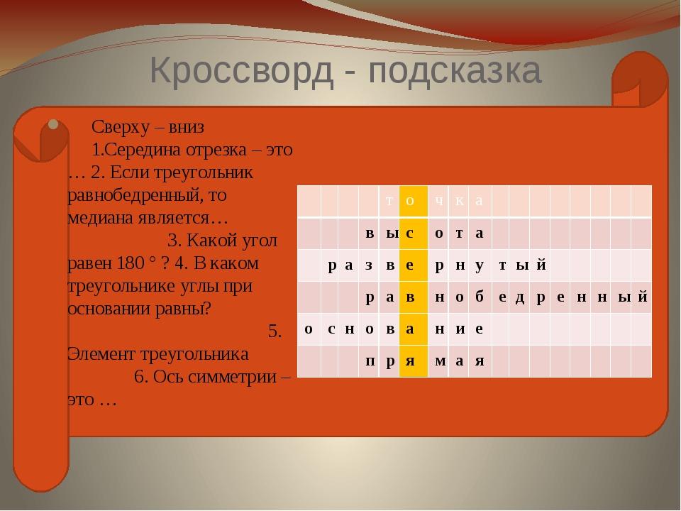 Кроссворд - подсказка Сверху – вниз 1.Середина отрезка – это … 2. Если треуг...