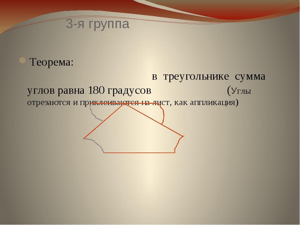 3-я группа Теорема: в треугольнике сумма углов равна 180 градусов (Углы отрез...