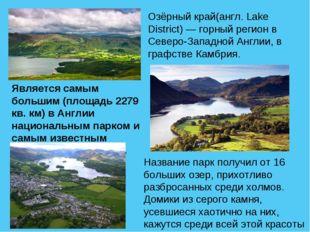 Озёрный край(англ. Lake District) — горный регион в Северо-Западной Англии, в