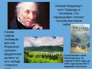 Уильям Вордсворт - поэт Природы и Человека. Его справедливо считают лучшим м
