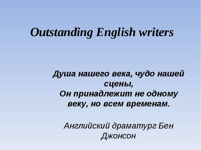 Outstanding English writers Душа нашего века, чудо нашей сцены, Он принадлежи...