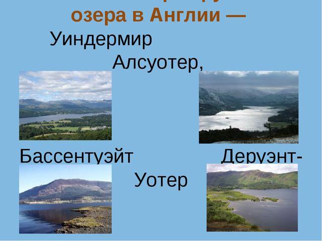 Включает четыре крупнейших озера в Англии — Уиндермир Алсуотер, Бассентуэйт Д...