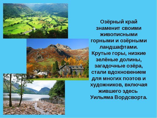 Озёрный край знаменит своими живописными горными и озёрными ландшафтами. Крут...