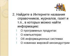 2. Найдите в Интернете названия справочников, журналов, газет и т.п., в котор