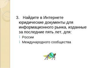 3. Найдите в Интернете юридические документы для информационного рынка, издан