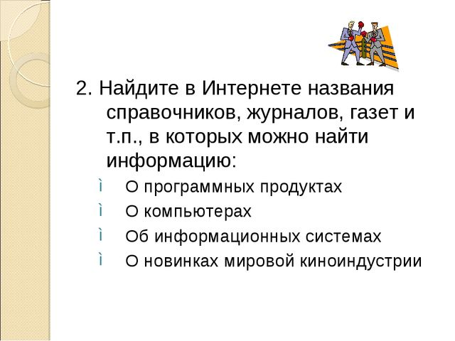 2. Найдите в Интернете названия справочников, журналов, газет и т.п., в котор...