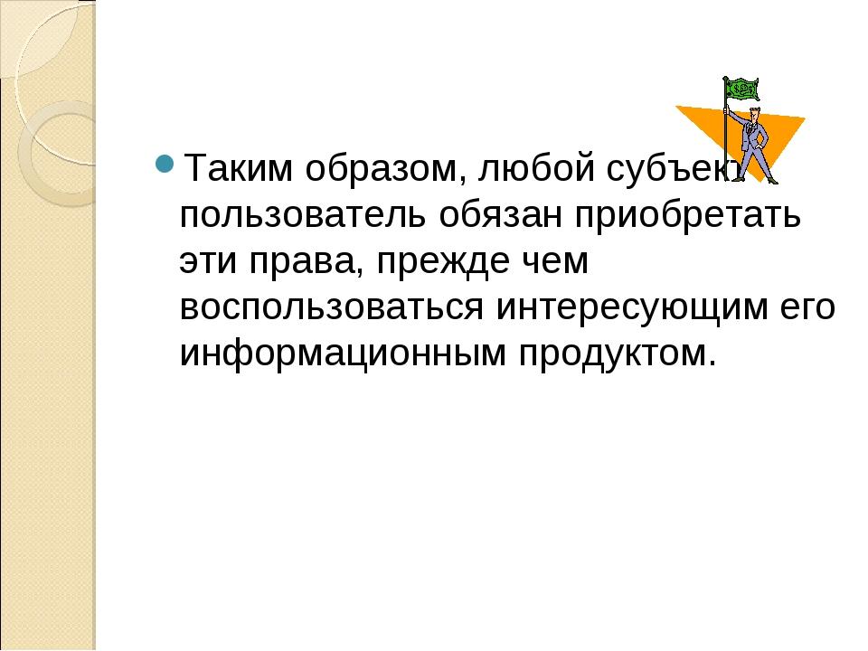Таким образом, любой субъект-пользователь обязан приобретать эти права, прежд...
