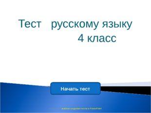 Тест русскому языку 4 класс Уровень 1 Уровень 2 Уровень 3 Начать тест Использ