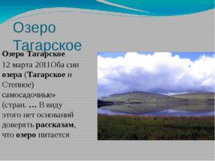 Озеро Тагарское Озеро Тагарское 12 марта 2011Оба сии озера (Тагарское и Степн