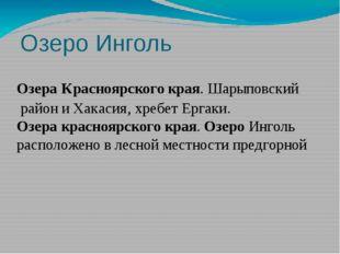 Озеро Инголь Озера Красноярского края. Шарыповский район и Хакасия, хребет Ер