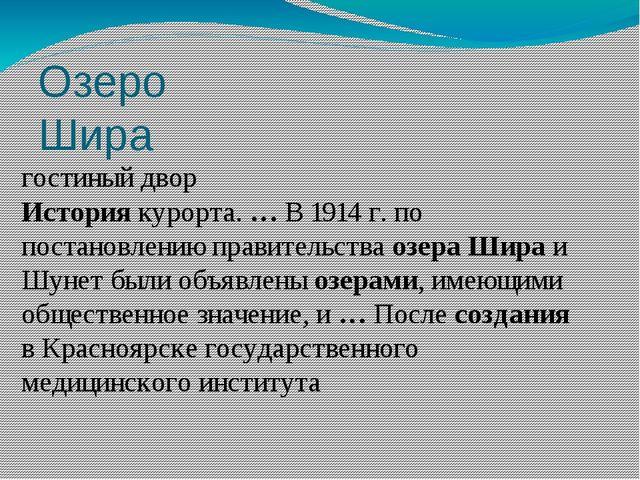 Озеро Шира гостиный двор История курорта.… В 1914 г. по постановлению правит...