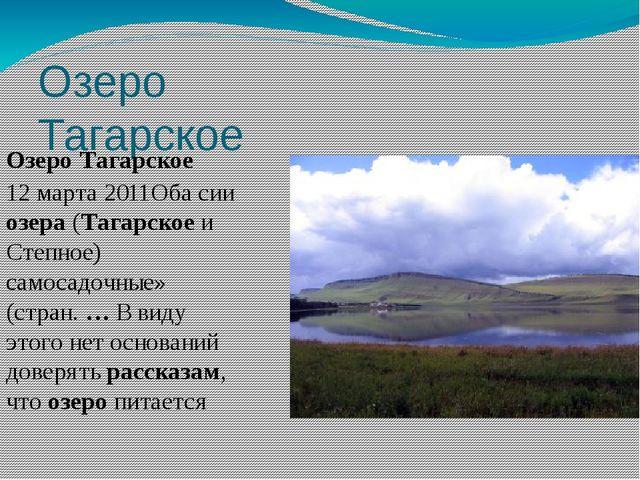 Озеро Тагарское Озеро Тагарское 12 марта 2011Оба сии озера (Тагарское и Степн...