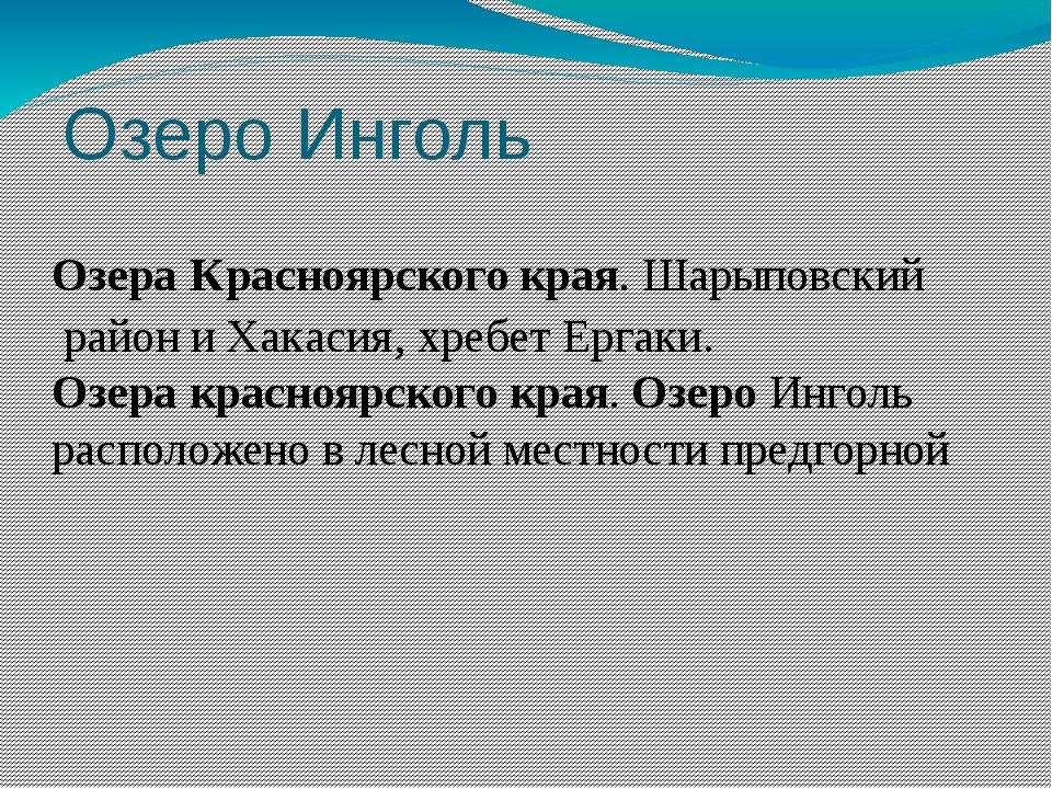 Озеро Инголь Озера Красноярского края. Шарыповский район и Хакасия, хребет Ер...