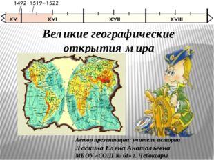 Великие географические открытия мира Автор презентации: учитель истории Ласки