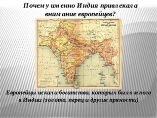 Почему именно Индия привлекала внимание европейцев? Европейцы искали богатств