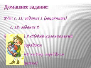 Домашнее задание: Р/т: с. 11, задание 1 (закончить) с. 12, задание 2 Учебник
