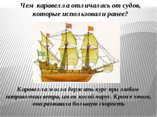 Чем каравелла отличалась от судов, которые использовали ранее? Каравелла могл