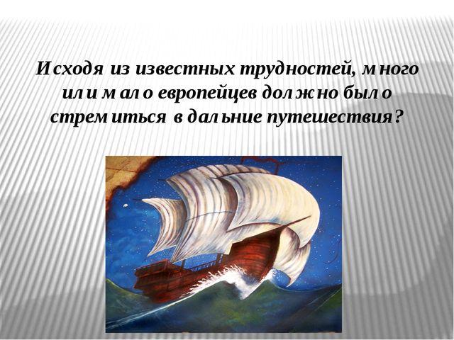 Исходя из известных трудностей, много или мало европейцев должно было стремит...