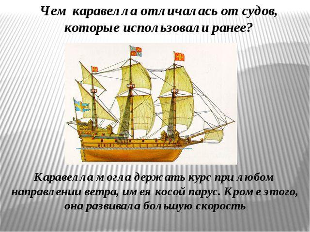 Чем каравелла отличалась от судов, которые использовали ранее? Каравелла могл...