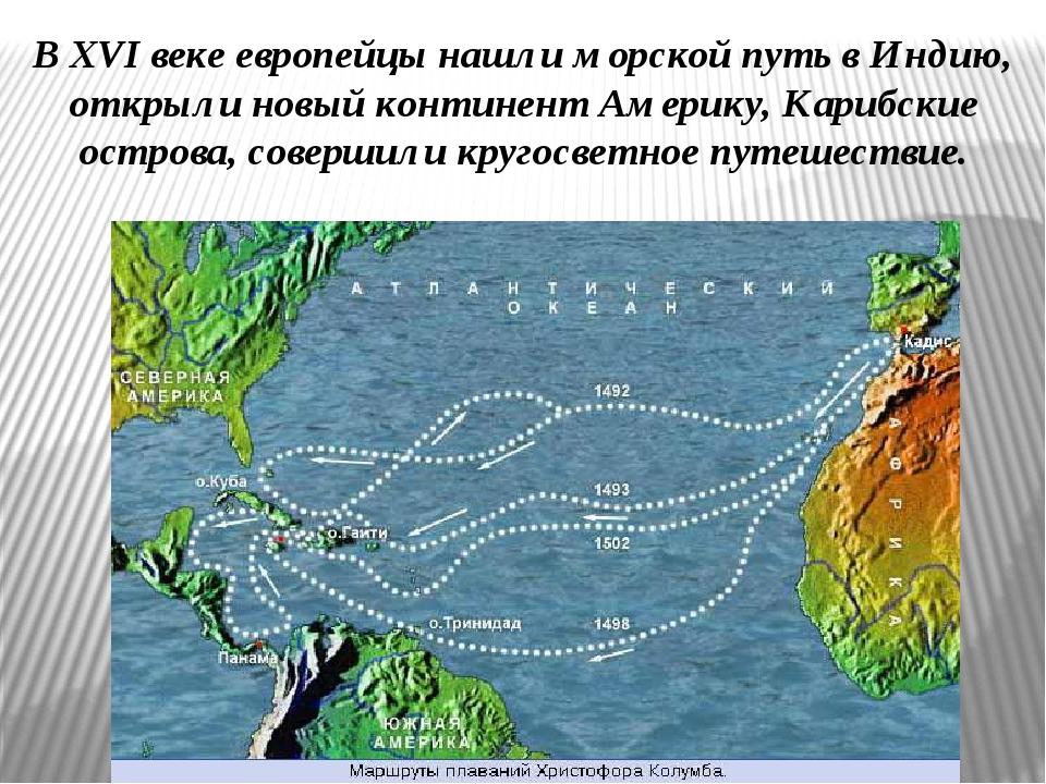 В XVI веке европейцы нашли морской путь в Индию, открыли новый континент Амер...