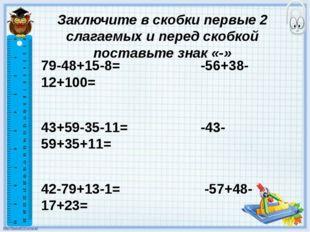 Заключите в скобки первые 2 слагаемых и перед скобкой поставьте знак «-» 79-4
