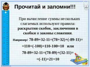 Прочитай и запомни!!! При вычисление суммы нескольких слагаемых используют пр