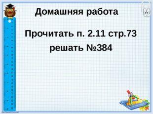 Домашняя работа Прочитать п. 2.11 стр.73 решать №384