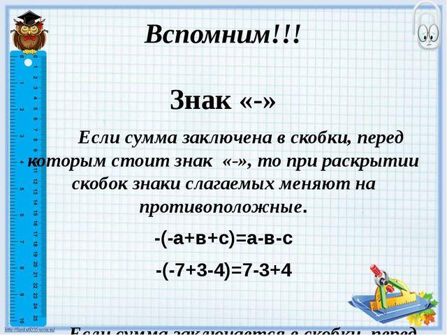 Вспомним!!! Знак «-» Если сумма заключена в скобки, перед которым стоит знак...
