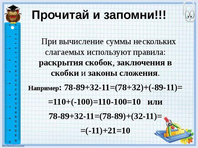 Прочитай и запомни!!! При вычисление суммы нескольких слагаемых используют пр...