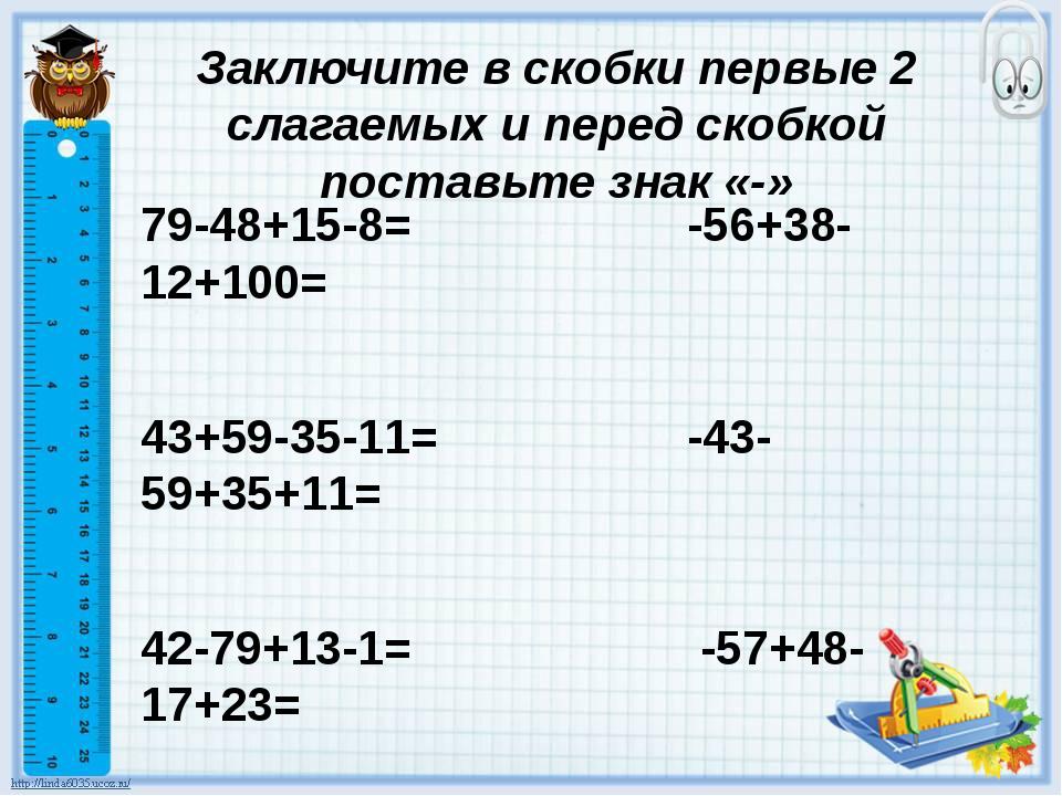 Заключите в скобки первые 2 слагаемых и перед скобкой поставьте знак «-» 79-4...