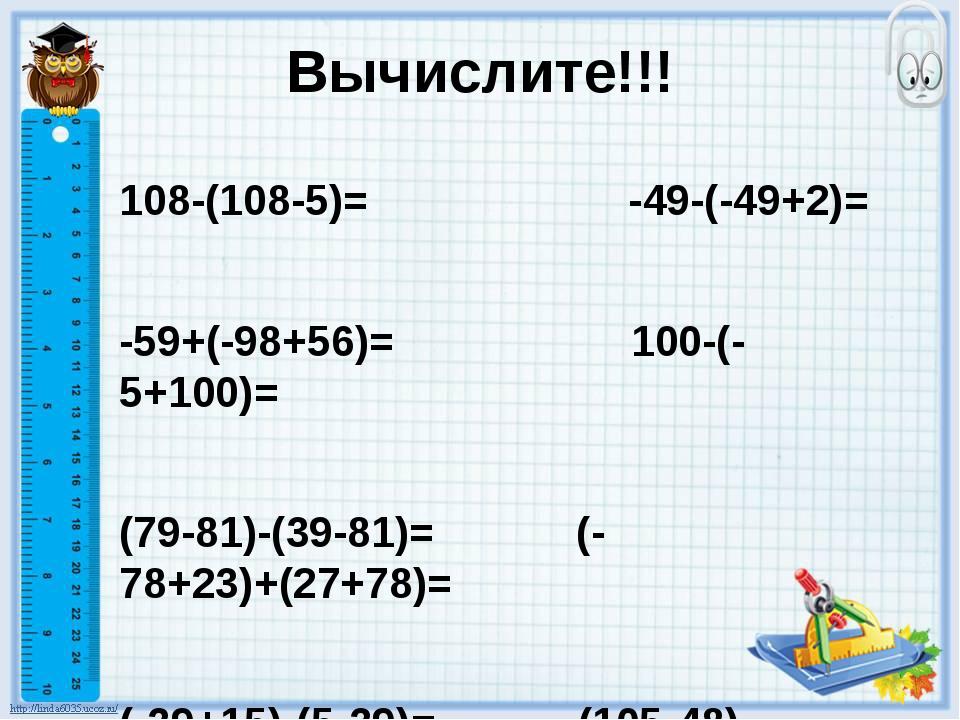 Вычислите!!! 108-(108-5)= -49-(-49+2)= -59+(-98+56)= 100-(-5+100)= (79-81)-(3...