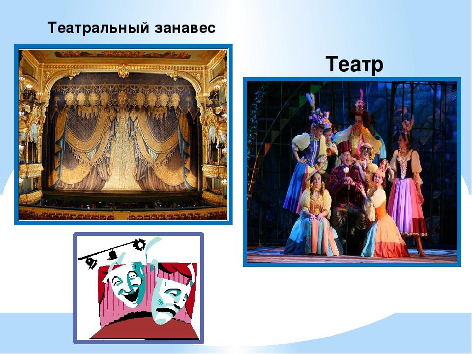 Театральный занавес Театр