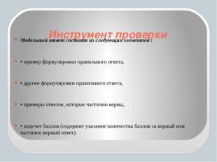 Инструмент проверки Модельный ответ состоит из следующих элементов : • приме