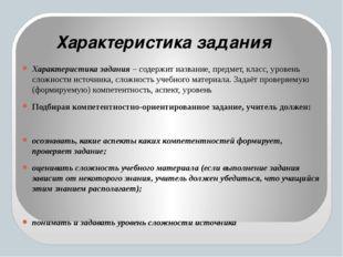 Характеристика задания – содержит название, предмет, класс, уровень сложност