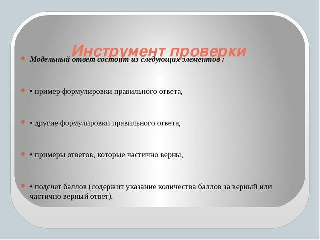 Инструмент проверки Модельный ответ состоит из следующих элементов : • приме...