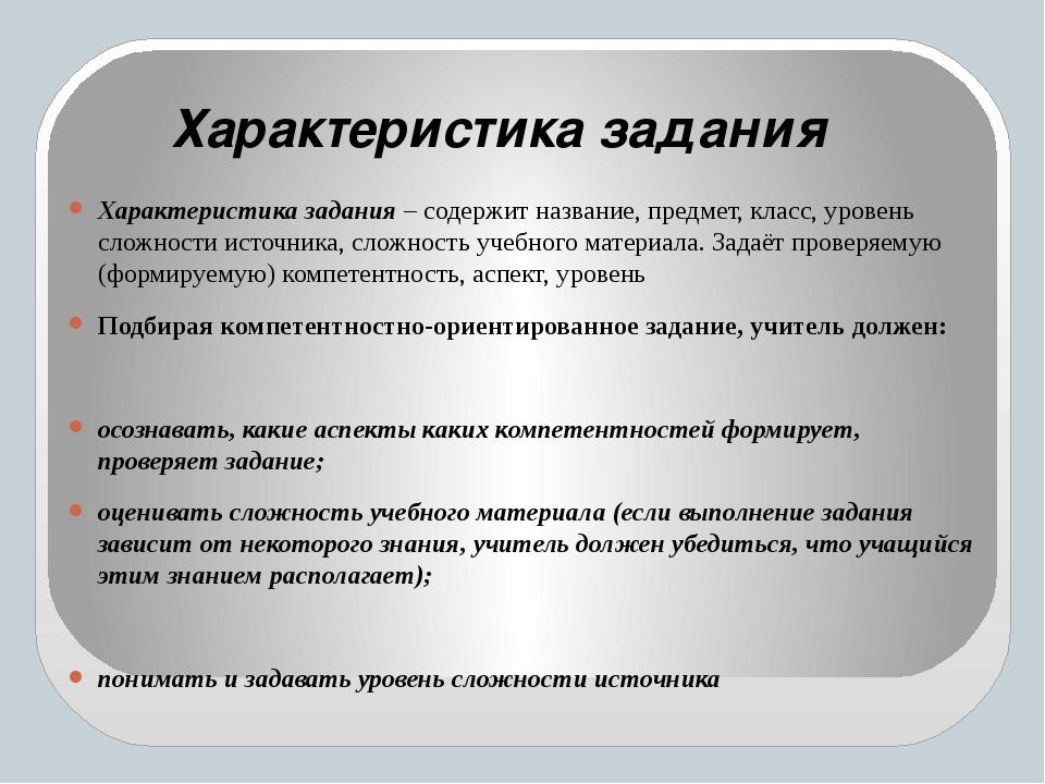 Характеристика задания – содержит название, предмет, класс, уровень сложност...