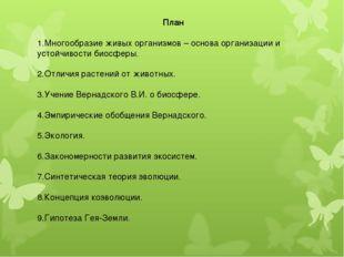 План 1.Многообразие живых организмов – основа организации и устойчивости биос