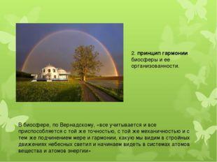 2. принцип гармонии биосферы и ее организованности. В биосфере, по Вернадском