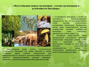 1.Многообразие живых организмов – основа организации и устойчивости биосферы