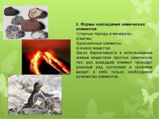 8. Формы нахождения химических элементов: горные породы и минералы; магмы; ра