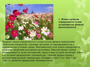 9. Жизнь целиком определяется полем устойчивости зеленой растительности. Пред
