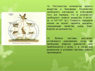 12. Постоянство количества живого вещества в биосфере. Количество свободного