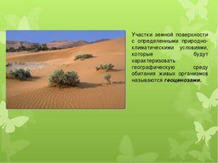 Участки земной поверхности с определенными природно-климатическими условиями,