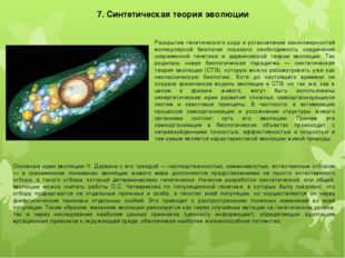 7. Синтетическая теория эволюции Основные идеи эволюции Ч. Дарвина с его триа
