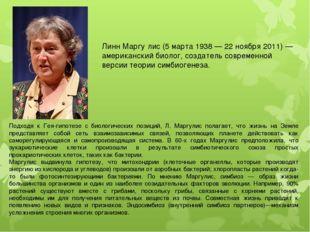 Линн Маргу́лис (5 марта 1938 — 22 ноября 2011) — американский биолог, создате